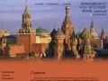 Размещение и трудоустройство в Москве. Россияне и жители ближнего зарубежья.
