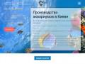 Изготовление морских и пресноводных аквариумов на заказ. Обслуживание и чистка аквариумов. (Украина, Киевская область, Киев)