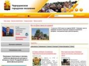 Официальный сайт Чернушинского городского поселения