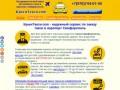 КрымТакси.com - междугороднее такси в Крыму. Заказ автомобиля в аэропорт Симферополь. (Россия, Крым, Симферополь)