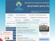 МБУК г.о.Тольятти «ДЦ «Русич»