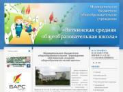 МБОУ Вяткинская средняя общеобразовательная школа (МБОУ Вяткинская СОШ) Судогодского района