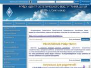 Цэнтр эстетического воспитания детей № 38 города Сыктывкар (ЦЭВД № 38) | Новости