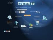 Бронирование гостиниц по всему миру