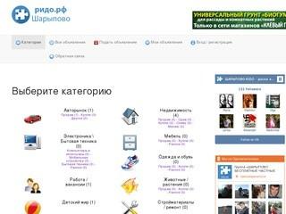 Доска бесплатных некоммерческих объявлений г. Шарыпово (Красноярский край, г. Шарыпово)