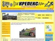 ООО КРЕПЕКС Кривой Рог - оптовая продажа метизов