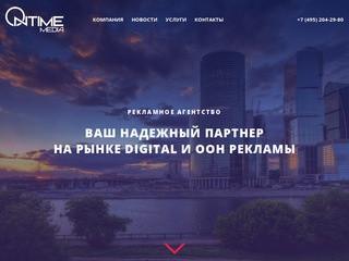 Рекламное агентство полного цикла в Москве — ONTIME MEDIA