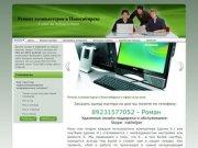 Настройка, ремонт компьютеров Новосибирск, компьютерная помощь на дому в Новосибирске