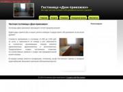 Уютные номера, обслуживание высокого уровня | Частная гостиница &laquo