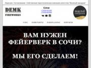 Фейерверк в Сочи   DEMK Fireworks