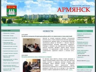 Armyansk-rada.gov.ua