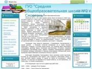 """ГУО """"Средняя школа №2 г. Сморгонь"""""""