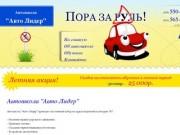 """""""Авто Лидер"""" — Автошкола в Котельниках — Автошкола """"Авто Лидер"""""""