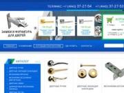 Компания - Замки и фурнитура для дверей в Костроме, в Ярославле и Иваново