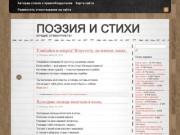 Rupoezia.ru