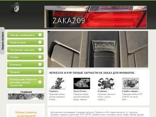 Автозапчасти на заказ в Черкесске и КЧ