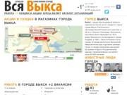 Город Выкса. Работа, вакансии, объявления, акции и скидки в Выксе