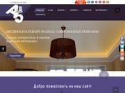 Сайт о натяжных потолках, о освещении и профессиональном монтаже от специалистов в Новосибирске (Россия, Новосибирская область, Новосибирск)