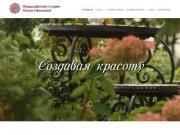 Студия ландшафтного дизайна Ольги Ивановой в Великом Новгороде