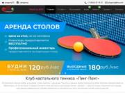 """Клуб настольного тенниса """"Пинг-Понг"""", г. Ульяновск"""