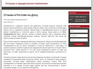 Отзывы в Ростове-на-Дону. Отзывы о юридических компаниях