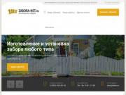Изготовление и установка заборов в Москве и Московской области!