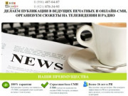 Агентство «News Maker»