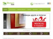 Уютный Дом - это Ваш дом от А до Я! (Россия, Ставропольский край, Ставрополь)