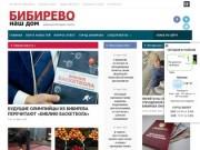 Gazeta-bibirevo.ru