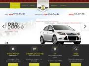 Компания «Такси Плюс» в Сочи
