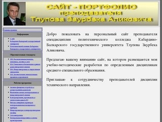 Сайт - портфолио преподавателя Тлупова Заурбека Аликовича