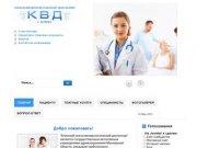 КВД Клин - Клинский кожно-венерологический диспансер