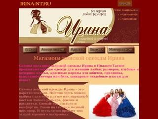 Интернет Магазин Одежды Нижний Тагил