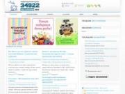 34922.ru Салехард - Лабытнанги - объявления, организации, работа, недвижимость, автомобили.
