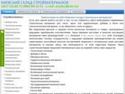 Интернет-магазин ABUD предлагает широкий ассортимент, фольгированных и минераловатных утеплителей. (Украина, Киевская область, Киев)