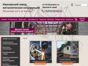 Ивановский завод металлических конструкций (Россия, Ивановская область, Иваново)