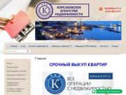 Корсаковское Агентство недвижимости г. Корсаков