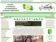 Сайт Partizansk.eu