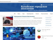 Кулойское городское поселение Архангельская область/Вельский район