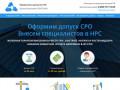 Допуск СРО строителей и проектировщиков, получить допуск СРО в рассрочку, помощь в Москве