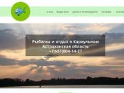 «Вкараульном»|Рыбалка и отдых в Астраханской области