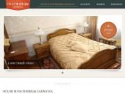 Отели и гостиницы Саранска