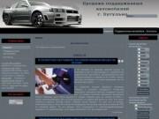 Продажа автомобилей г.Бугульма - Новости