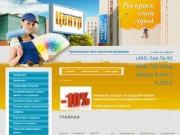 Группа компаний «Центр» — производство лакокрасочной продукции, строительные и отделочные материалы (г. Ногинск)