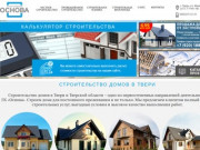 Группа строительных компаний Основа сочетает современные и эффективные строительные технологии. Занимается строительством частных домов и коттеджей, предлагает в аренду строительную технику. (Россия, Тверская область, Тверь)