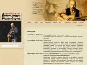 Официальный сайт Александра Розенбаума
