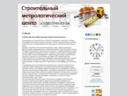 Технический надзор в строительстве (Россия, Московская область, Москва)