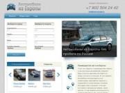 Автомобили из Европы в Архангельске