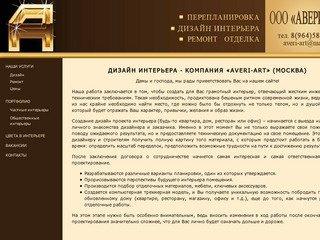 ДИЗАЙН ИНТЕРЬЕРА - «AVERI-ART» МОСКВА