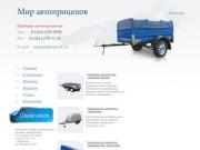 «Мир АвтоПрицепов» - прицепы для легковых автомобилей (г. Челябинск, ул. Блюхера 121-И, Тел.: (351) 278-79-91)